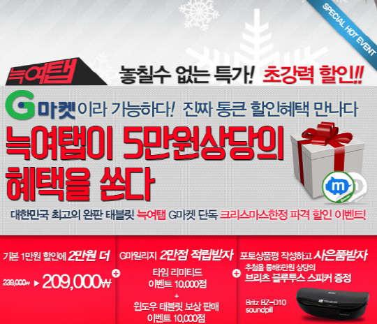 대한민국 완판 신화 `늑대와여우 컴퓨터`, G마켓 단독 파격 할인 행사
